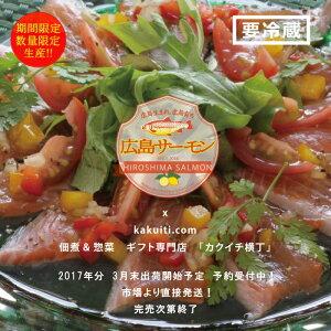 ギフト 【冷蔵】広島サーモン seeds ltd. 広島 通販 seeds&dining