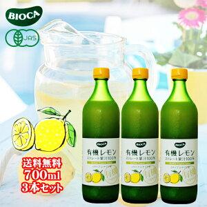 ◆送料無料(一部地域を除く)◆ビオカ 有機レモン ストレート果汁 700ml×3本入り / イタリア シチリア産 JAS有機認証 ストレート果汁100%