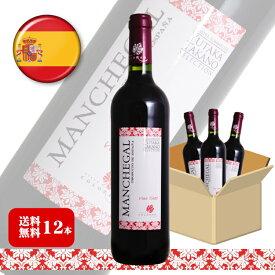 ◆送料無料◆ビノス・コロマン マンチェガル・ヴィノ・ティント 750ml×12本セット / スペインワイン