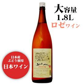 五一わいん エコノミー ロゼ 1800ml / 日本ワイン 林農園 一升瓶