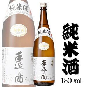 若緑 純米酒[特撰]手造りの酒 1800ml 今井酒造店 / 日本酒 長野県産 北信濃