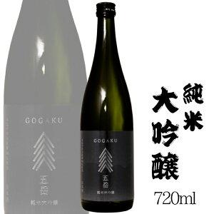 五岳 純米大吟醸 720ml 今井酒造店 *専用箱付* / 日本酒 長野県産 若緑