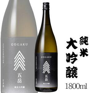 五岳 純米大吟醸 1800ml 今井酒造店 / 日本酒 長野県産 若緑
