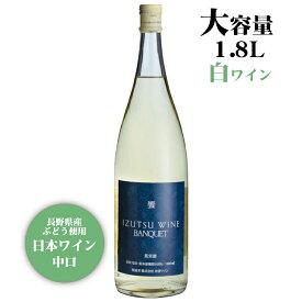 井筒ワイン 饗 バンクエット 白 1800ml / 日本ワイン 長野県産