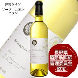 井筒ワイン ソーヴィニヨンブラン 720ml / 日本ワイン NAC 長野県原産地呼称認定 信州 白 やや辛口