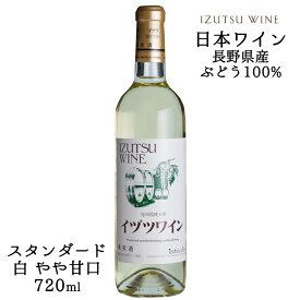 井筒ワイン スタンダード 白 720ml / 日本ワイン 長野県産