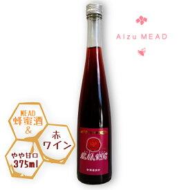 峰の雪酒造場 ミード&ワイン 赤 375ml / Mead&wine 蜂蜜 コンコード リキュール あいづミード