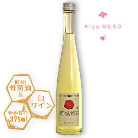 峰の雪酒造場 ミード&ワイン 白 375ml / Mead&wine 蜂蜜 ナイアガラ リキュール あいづミード