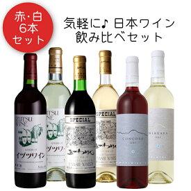 気軽に楽しみたい日本ワイン赤白6本セット-A / 井筒ワイン 五一わいん 山辺ワイナリー 安曇野ワイナリー〔スタンダード赤・白、スペシャル赤・白、コンコード辛口・ナイアガラ辛口〕フルボトル