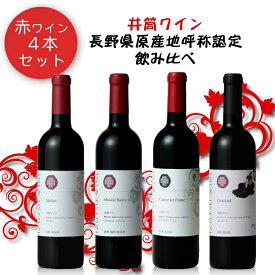 長野県の風土を味わう長野県産ぶどう100% 井筒ワイン 赤4品種飲み比べセット / 〔メルロー、マスカットベリーA、カベルネフラン、コンコード〕720ml×各1本 日本ワイン