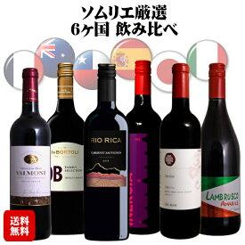 ◆送料無料(一部地域を除く)◆ソムリエ厳選 世界一周 6か国の赤ワイン飲み比べセット / (赤750ml×4本 赤720ml×1本 赤泡750ml×1本) フランス オーストラリア チリ 日本 スペイン イタリア