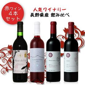 長野の人気ワイナリー 赤ワイン飲み比べ4本セット / 〔アルプス ブラッククイーン、ぶどうの郷 山辺ワイナリー コンコード辛口、井筒ワインメルロー、井筒ワインマスカットベリーA〕フルボトル