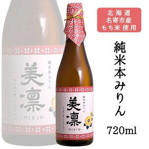 川石本家〔美凛-MIRIN-〕純米本みりん 720ml / 北海道 名寄市産もち米使用 国内醸造 飲んでも美味しい味醂 糖類無添加