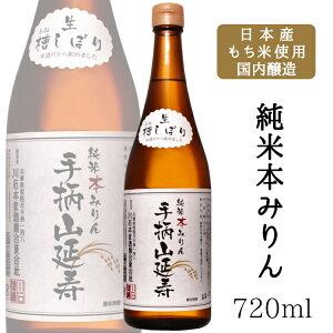 川石本家 手柄山延寿 純米本みりん 720ml / 国産もち米使用 国内醸造 飲んでも美味しい味醂 糖類無添加