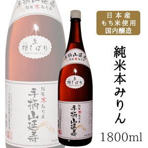 川石本家 手柄山延寿 純米本みりん 1800ml / 国産もち米使用 国内醸造 飲んでも美味しい味醂 糖類無添加