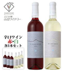 山辺ワイナリー コンコード ナイヤガラ 辛口6本セット / 720ml×各3本 日本ワイン 長野県産 赤白ワインセット