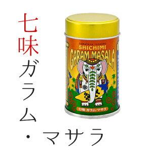 八幡屋礒五郎 七味ガラムマサラ 1缶 12g/ 長野 信州 名物 善光寺門前土産 唐辛子 インド風 スパイス