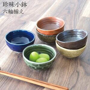 小鉢6個セット 珍味小皿 シンプル ギフトセット 日本製 美濃焼 陶器 食器 レンジ対応 食洗器対応 かわいい かっこいい 和風 カクニ/KAKUN/面取り珍味9cm鉢6釉揃え