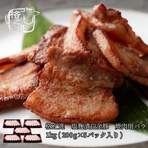 塩麹漬白金豚 焼肉用バラ1kg(200g×5パック入り)格之進 豚肉 送料無料