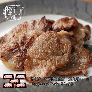 塩麹漬白金豚 焼肉用ロース1kg(200g×5パック入り)格之進 豚肉 送料無料