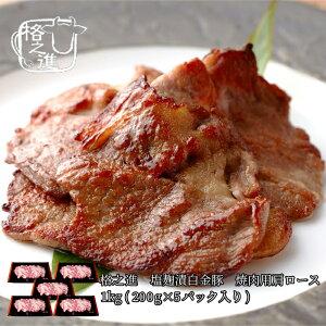 塩麹漬白金豚 焼肉用肩ロース1kg(200g×5パック入り)格之進 豚肉 送料無料