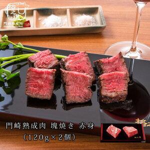 熟成肉 焼肉 セット 和牛 国産 黒毛和牛 ステーキ ギフト 送料無料格之進 門崎 塊焼き 塊肉 ( 赤身 :120g×2個)