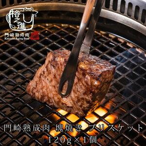熟成肉 焼肉 和牛 国産 黒毛和牛 ステーキ ギフト 送料無料 格之進 門崎 ブリスケット 塊焼き (120g×1個)