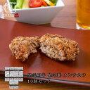 メンチカツ 国産 黒毛和牛 和牛 豚肉 牛肉 送料無料 格之進 メンチカツ (10個セット)