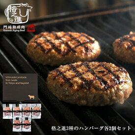 お歳暮 ギフト 格之進 3種 ハンバーグ セット 各2個計6個入 送料無料 肉 冷凍 黒毛和牛 白金豚 無添加