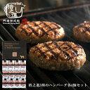 ハンバーグ 和牛 内祝い 国産 ギフト 冷凍 送料無料 格之進 3種の格之進ハンバーグセット (各4個) 黒毛和牛 白金豚 …