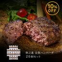 ハンバーグ 内祝い 国産 ギフト 冷凍 送料無料 格之進 金格ハンバーグ (20個セット) 国産牛 白金豚