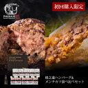 ハンバーグ メンチカツ 送料無料 ギフト 冷凍 格之進 ハンバーグ&メンチ食べ比べセット(金格ハンバーグ/メンチカツ…