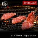 熟成肉 焼肉 黒毛和牛 ギフト 送料無料 格之進 門崎熟成肉堪能食べ比べセット(カルビ/モモ各150g/牛醤1本70g)【初回…