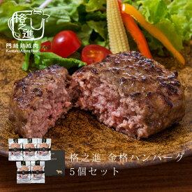 お歳暮 ギフト 肉 格之進 金格 ハンバーグ 5個セット 冷凍 送料無料 無添加 国産牛 白金豚