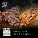 格之進 金格 ハンバーグ メンチカツ セット(各3個) ギフト 冷凍 送料無料 国産牛 白金豚 黒毛和牛