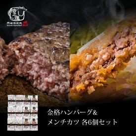 ハンバーグ メンチカツ 内祝い 国産 ギフト 冷凍 送料無料 格之進 金格ハンバーグ&格之進メンチカツセット (各6個) 国産牛 白金豚 黒毛和牛