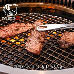熟成肉 焼肉 和牛 国産 黒毛和牛 ギフト 送料無料 格之進 こもも (200g)