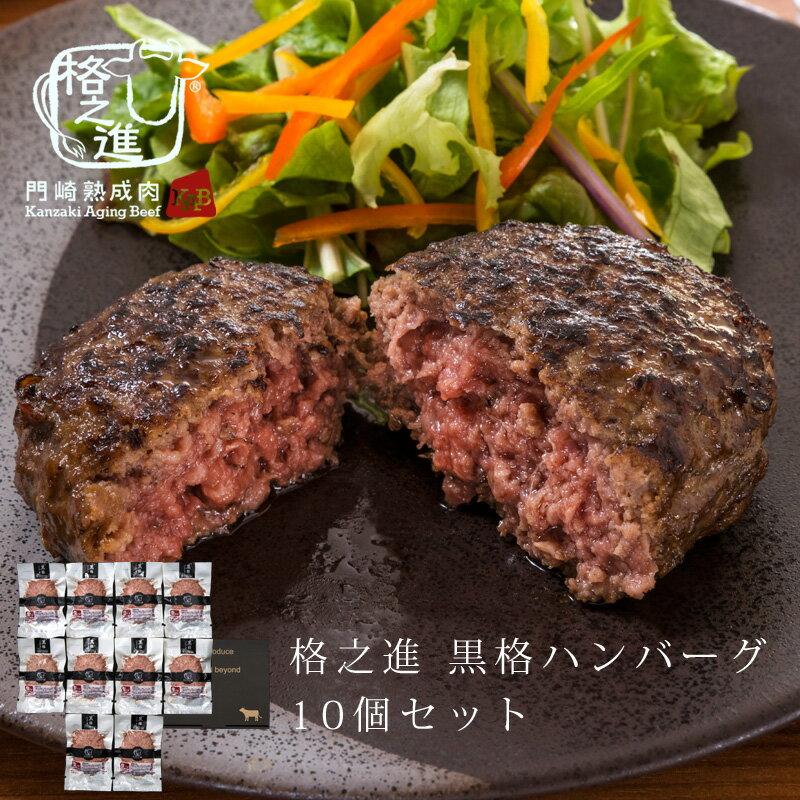 ハンバーグ 和牛 内祝い 国産 ギフト 冷凍 送料無料 格之進 黒格ハンバーグ (10個セット) 黒毛和牛 塩麹