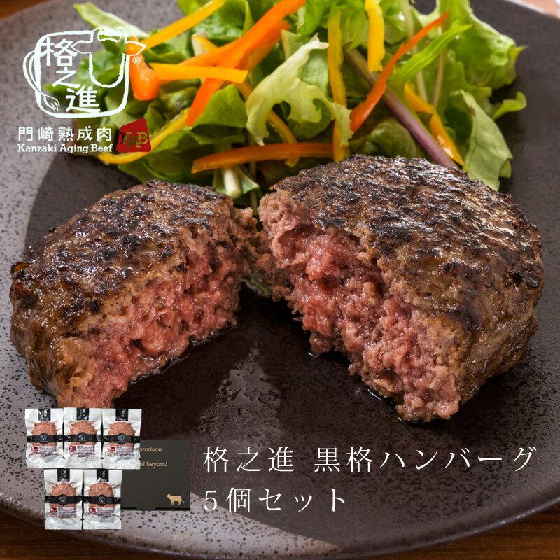 ハンバーグ 和牛 内祝い 国産 ギフト 冷凍 送料無料 格之進 黒格ハンバーグ (5個セット) 黒毛和牛 塩麹