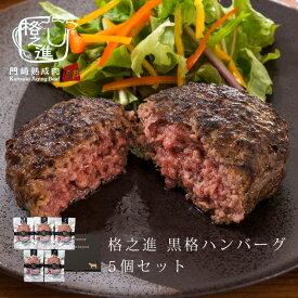 格之進 黒格 ハンバーグ 5個セット 和牛100% ギフト 冷凍 送料無料 黒毛和牛 塩麹 無添加