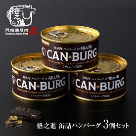 缶詰 ギフト 防災 肉 格之進 ハンバーグ 3缶セット 非常食 国産牛 白金豚 塩麹 無添加