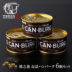缶詰 ギフト 防災 肉 格之進 ハンバーグ 6缶セット 非常食 国産牛 白金豚 塩麹 無添加