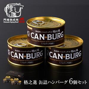 缶詰 ギフト 防災 つまみ プレミアム 格之進 ハンバーグ 6缶セット 非常食 無添加