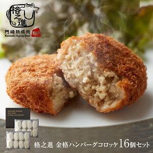 格之進 コロッケ 16個セット 冷凍 送料無料 牛醤 国産牛 白金豚 塩麹 無添加