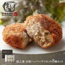格之進 コロッケ 8個セット 冷凍 送料無料 牛醤 国産牛 白金豚 塩麹 無添加