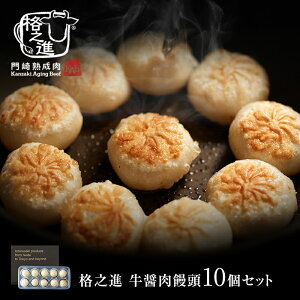 餃子 送料無料 冷凍 ギフト 格之進 牛醤 肉饅頭 10個セット 国産牛 白金豚 無添加
