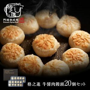 餃子 送料無料 冷凍 ギフト 格之進 牛醤 肉饅頭 20個セット 国産牛 白金豚 無添加
