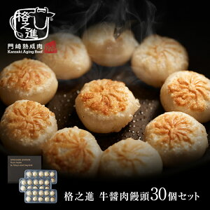 餃子 送料無料 冷凍 ギフト 格之進 牛醤 肉饅頭 30個セット 国産牛 白金豚 無添加