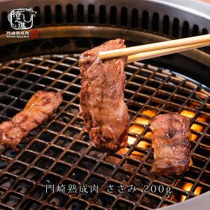 熟成肉 焼肉 和牛 国産 黒毛和牛 ギフト 送料無料 格之進 門崎 ささみ (200g)