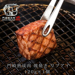 熟成肉 焼肉 和牛 国産 黒毛和牛 ステーキ ギフト 送料無料 格之進 門崎 リブアイ 塊焼き (120g×1個)